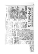 photo_news_kanagawa_130315
