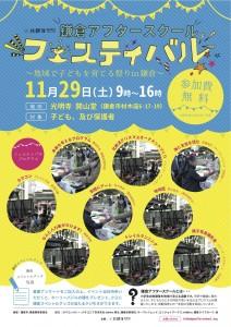 kamakura_festival141016