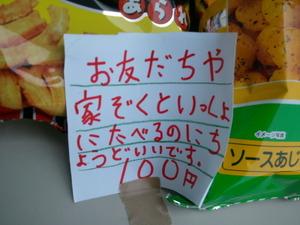 20110807_130357