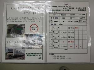 20110808_164940